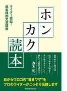ホンカク読本 ライター直伝! 超実践的文章講座(Parade books)