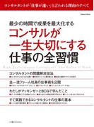 コンサルが一生大切にする仕事の全習慣(学研MOOK)
