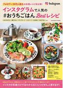 インスタグラムで人気のおうちごはんBestレシピ(ヒットムック料理シリーズ)