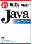 新・明解Java入門(「明解」シリーズ)