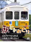 ことでん100年 駅ヒトめぐり(ニューズブック)