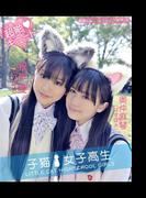 子猫女子高生 奥仲麻琴&根岸愛(BOMB DIGITAL PHOTOBOOK)
