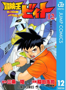 冒険王ビィト 12(ジャンプコミックスDIGITAL)