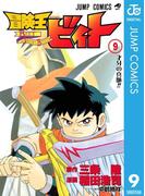 冒険王ビィト 9(ジャンプコミックスDIGITAL)