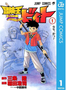 冒険王ビィト 1(ジャンプコミックスDIGITAL)