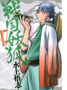 戦国妖狐(17)(BLADE COMICS(ブレイドコミックス))