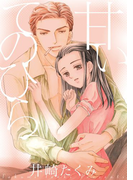 甘いてのひら(5)(絶対恋愛Sweet)