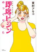 即席ビジンのつくりかた 突撃美容マンガ (ワイドKC)
