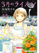 3月のライオン 西尾維新コラボ小説付き特装版 12 (ヤングアニマルコミックス)