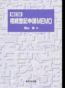 相続登記申請MEMO 補訂版