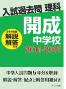 【オンデマンドブック】入試過去問理科(解説解答付き) 2011-2015 開成中学校