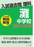 【オンデマンドブック】入試過去問理科(解説解答付き) 2011-2015 灘中学校
