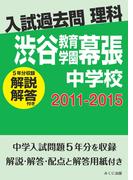 【オンデマンドブック】入試過去問理科(解説解答付き) 2011-2015 渋谷教育学園幕張中学校