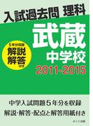 【オンデマンドブック】入試過去問理科(解説解答付き) 2011-2015 武蔵中学校