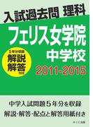 【オンデマンドブック】入試過去問理科(解説解答付き) 2011-2015 フェリス女学院中学校