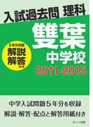 【オンデマンドブック】入試過去問理科(解説解答付き) 2011-2015 雙葉中学校