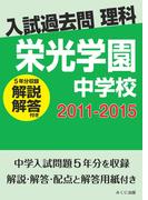 【オンデマンドブック】入試過去問理科(解説解答付き) 2011-2015 栄光学園中学校