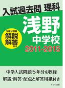 【オンデマンドブック】入試過去問理科(解説解答付き) 2011-2015 浅野中学校