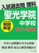 【オンデマンドブック】入試過去問理科(解説解答付き) 2011-2015 聖光学院中学校