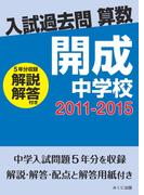 【オンデマンドブック】入試過去問算数(解説解答付き) 2011-2015 開成中学校
