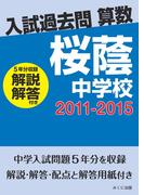 【オンデマンドブック】入試過去問算数(解説解答付き) 2011-2015 桜蔭中学校