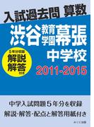 【オンデマンドブック】入試過去問算数(解説解答付き) 2011-2015 渋谷教育学園幕張中学校