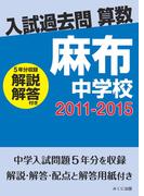 【オンデマンドブック】入試過去問算数(解説解答付き) 2011-2015 麻布中学校