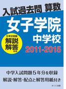 【オンデマンドブック】入試過去問算数(解説解答付き) 2011-2015 女子学院中学校