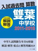 【オンデマンドブック】入試過去問算数(解説解答付き) 2011-2015 雙葉中学校