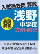 【オンデマンドブック】入試過去問算数(解説解答付き) 2011-2015 浅野中学校