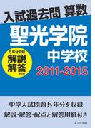 【オンデマンドブック】入試過去問算数(解説解答付き) 2011-2015 聖光学院中学校