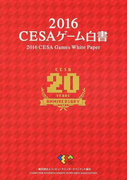 CESAゲーム白書 2016
