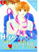 【全1-3セット】HELP!恋の神様~おかしいくらいにお前のことが好き~(BL★オトメチカ)