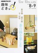 茶の湯裏千家 茶の湯を楽しむ (NHKテキスト 趣味どきっ!)