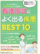 看護国試によく出る疾患BEST10 ゼッタイ聞きたいさわ先生の人気講座