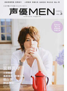 声優MEN 人気声優の今を描くビジュアルマガジン VOL.3