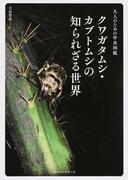 クワガタムシ・カブトムシの知られざる世界 大人のための甲虫図鑑