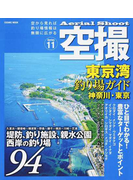 東京湾釣り場ガイド 神奈川・東京 堤防、海釣り施設、親水公園 西岸の釣り場94