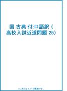 近道問題 25 古典(口語訳付)