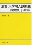 演習大学院入試問題〈物理学〉Ⅰ 第3版