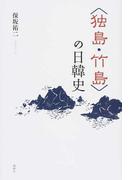 〈独島・竹島〉の日韓史
