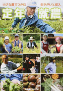 定年就農 小さな農でつかむ生きがいと収入