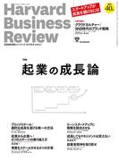 DIAMONDハーバード・ビジネス・レビュー 2016年8月号 [雑誌]