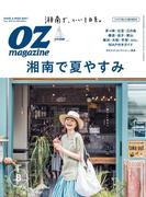 【期間限定価格】OZmagazine 2016年8月号 No.532