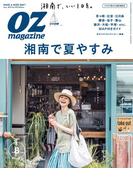 OZmagazine 2016年8月号 No.532(OZmagazine)