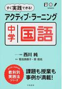 すぐ実践できる!アクティブ・ラーニング中学国語 (ACTIVE LEARNING教科別実践法シリーズ JAPANESE)