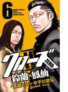 【6-10セット】クローズZERO2 鈴蘭×鳳仙(少年チャンピオン・コミックス)