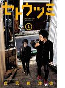 【1-5セット】セトウツミ(少年チャンピオン・コミックス)