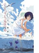 【6-10セット】ひとりぼっちの地球侵略(ゲッサン少年サンデーコミックス)