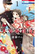 【全1-3セット】天堂家物語(花とゆめコミックス)